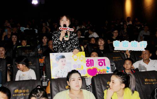 图为《亲密旅行》收获了众多好评。 记者 马艺峰 摄